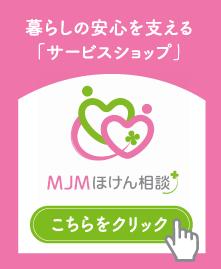 バナー:暮らしの安心を支える「サービスショップ」MJMほけん相談
